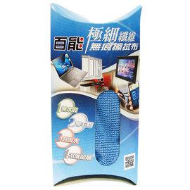 百能 極細纖維擦拭布★精織編法、無毛絮、無水痕、超吸水吸塵
