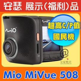 MIO MiVue 508【福利機 A  送 三孔】140度 WDR 行車記錄器 另 R30 658 638 688D 618D C320 C330 C335