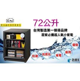~Ai~Pai愛拍~防潮家 D~70C 電子防潮箱 72公升 製