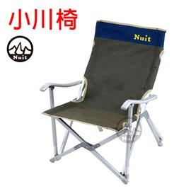 探險家戶外用品㊣NTC19 努特NUIT鋁合金小川椅 迷你大川椅 休閒椅 導演椅 兒童椅