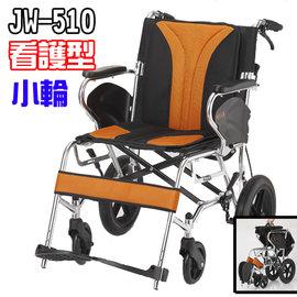 輪椅 鋁合金 均佳 JW~510 看護型