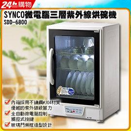 ~ 3580↘最後 ~SYNCO微電腦紫外線殺菌烘碗機~淺灰色  三層 SDD~6800