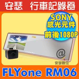 FLYone RM03【送 32G C10+三孔 1A 擴充座】後視鏡 行車記錄器 另 mio R50 R52 508 588 638 688D C320 C330 C335 RM1000