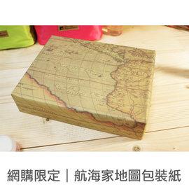 網購限定 HC~0216 航海家地圖包裝紙 30入