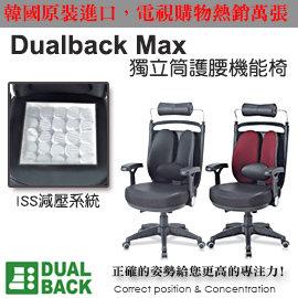 ~Dualback~MAX L  雙背護腰機能 人體工學椅 2015  董事長豪華型 搭載