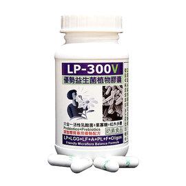 康馨~赫而司LP~300V優勢益生菌植物膠囊 60顆 整體質 ~送兒童口罩5片~全面採低溫