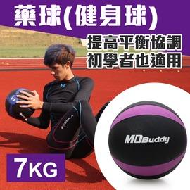 MDBuddy 7KG藥球(健身球 重力球 韻律 訓練【99301137】≡排汗專家≡