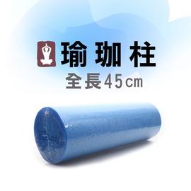 MDBuddy 45cm瑜珈柱(有氧 健身 滾筒【99301146】≡排汗專家≡
