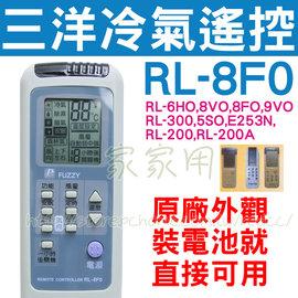 SANYO三洋冷氣遙控(3合1) 外觀相同就可用RL-6HO,RL-650,RL-8VO,RL-8FO,RL-9VO,RL-9FO RL-200,RL-200A RL-500,RL-5SO,SAP-E253N