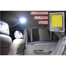 長壽型 LED 面發光 COB 晶體式 室內燈 氣氛燈 照明燈 牌照燈 1年 T10 雙尖