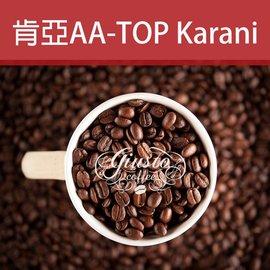 ~Giusto Coffee~~肯亞AA~TOP Karani~精緻非洲產區單品豆 1磅裝
