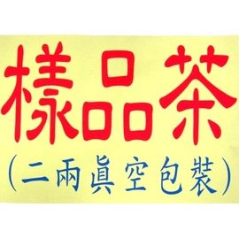 禾豐茗茶 ~試喝茶 樣品茶包:奇萊山~高冷烏龍茶 清香甘醇 手採75g^~1 真空環保裸包