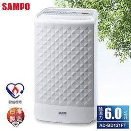 SAMPO聲寶 6L空氣清淨除濕機 AD~BD121FT∥除濕力6公升 日∥能源效率第一級