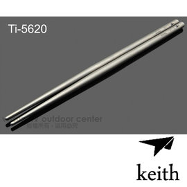KEITH 100%純鈦 家用純鈦筷子(僅20g/附收納袋)/戶外便攜餐具.環保筷.兒童練習筷.金屬筷子(登山 露營 非 Snow Peak) _ Ti-5620