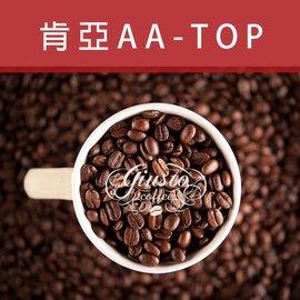 ~Giusto Coffee~~肯亞AA~TOP 瑪恰娜~精緻非洲產區單品豆 1磅裝~45