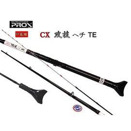 ◎百有釣具◎PROX CX 攻技 ヘチ TE 9尺 黑吉竿 前打竿~送碳纖/Carbon線