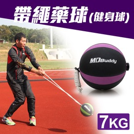 MDBuddy 7KG 帶繩藥球(健身球 重力球 韻律 訓練【99301143】≡排汗專家≡
