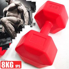 六角8KG啞鈴(單支販售) C113-33528 訓練方法.6角8公斤啞鈴練胸肌舉重量訓練.運動健身器材.推薦哪裡買