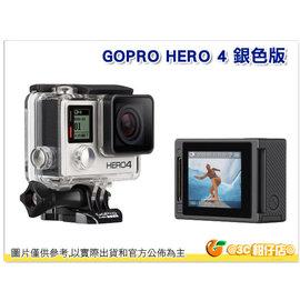 ~24期0利率 免 ~ GoPro Hero4 銀色版 Silver 攝影機 貨 送32G