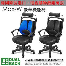 ~Dualback~雙背機能椅 MAX^(W^)人體工學椅 董事長椅^(未搭載ISS獨立筒