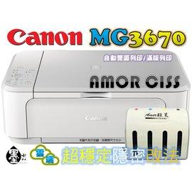 ~Ω墨水 ~Canon MG3670 白改裝雅茉套件 連續供墨印表機 自動雙面列印 wif