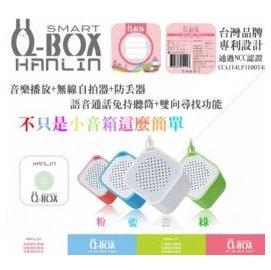 HANLIN藍芽無線 小音箱Q~BOX^(音樂 免持 防丟 器^)