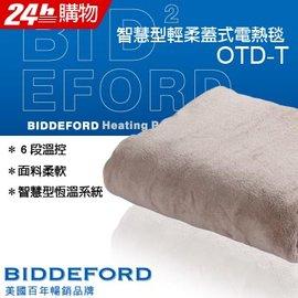 美國BIDDEFORD智慧型輕柔蓋式電熱毯OTD~T^(褐色^)