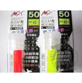 ◎百有釣具◎聯成精工 防水 電子夜光棒 規格#50 顏色以出貨為主