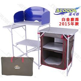 探險家戶外用品㊣C-017速可搭2015白金廚房組-咖啡 (附櫥櫃)行動料理桌炊事桌(附擋風板)附收納袋