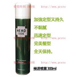 ^~ 300元^~HEAD CODE pro 超強定型極速噴霧 300ml髮泥 髮蠟 髮油
