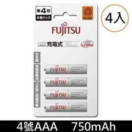 ~加贈電池收納盒~ FUJITSU 富士通 HR~4UTC^(4B^) 750mAh 低自