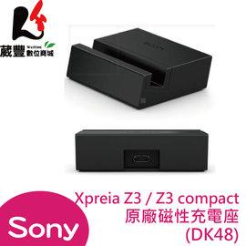 SONY  貨 Xpreia Z3  Z3 compact 磁性充電座 座充 DK48【葳