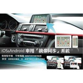 ~吉特汽車 ~鏡像同步 影音分享 影音撥放器 無線影音轉接器 雙WIFI 支援安卓系統蘋果