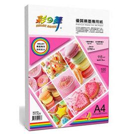 彩之舞 115g A4 噴墨 紙–防水 100張 包 HY~A20