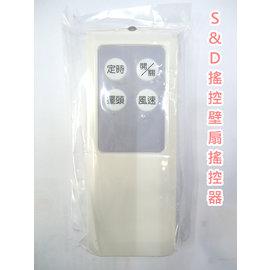 【S&D】遙控壁扇遙控器