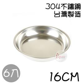 探險家戶外用品㊣OA001-166 OA不鏽鋼餐盤組6入304不鏽鋼16CM台製 白鐵餐盤/不銹鋼盤/露營/野營/登山/野炊