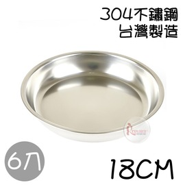探險家戶外用品㊣OA001-186 OA不鏽鋼餐盤組6入304不鏽鋼18CM台製 白鐵餐盤/不銹鋼盤/露營/野營/登山/野炊