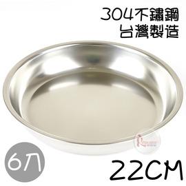 探險家戶外用品㊣OA001-226 OA不鏽鋼餐盤組6入304不鏽鋼22CM台製 白鐵餐盤/不銹鋼盤/露營/野營/登山/野炊
