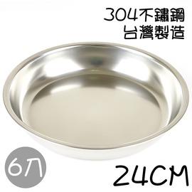 探險家戶外用品㊣OA001-246 OA不鏽鋼餐盤組6入304不鏽鋼24CM台製 白鐵餐盤/不銹鋼盤/露營/野營/登山/野炊