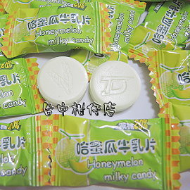 ~台中柑仔店~Honeymelon milky candy哈密瓜牛乳片^(減糖20^%哈蜜