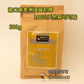 天然100%純可可脂 初榨 南美洲可可白脫食用級白巧克力製作 DIY 皂 化妝品護膚原材料