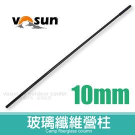 【VOSUN】台灣製 玻璃纖維 營柱 (直徑9.5mm)/帳篷修補用營柱.露營用品.露營必備/黑 FB-168