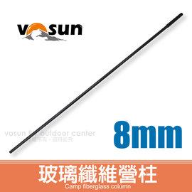 【VOSUN】台灣製 玻璃纖維 營柱 (直徑7.9mm)/帳篷修補用營柱.露營用品.露營必備/黑 FB-169