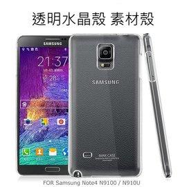 ~PHONE寶~IMAK Samsung Note4 N9100 N910U 羽翼水晶保護