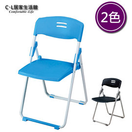 ~ C . L 居家 館 ~Y192~6扁管折合椅 辦公椅 活動椅 洽談椅 休閒椅 咖啡椅