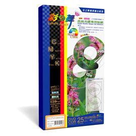 彩之舞 130g A4 亮面光碟 貼紙–防水 大孔  50張 包 HY–B45CDL