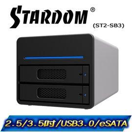 STARDOM ST2~SB3 3.5吋 2.5吋 USB3.0 eSATA 2bay 磁