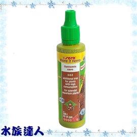 【水族達人】【水質測試劑】喜瑞Sera《水草鐵質加強液 50ml》