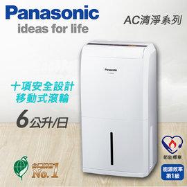Panasonic 國際牌 6公升 清淨除濕機~F~Y12BMW~四合一清淨濾網 貨
