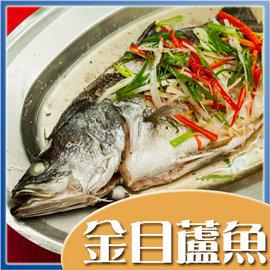 【龍食天下】狗來富貴 搶先購 生猛海鮮 金目蘆魚  每天現撈漁貨殺清即速冷凍